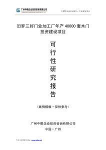 中撰-汨罗三好门业加工厂年产40000套木门可行性研究报告