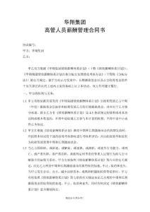 xx汽配集團高管人員薪酬管理合同書
