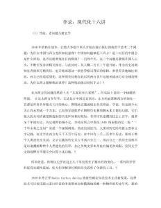 李录:现代化十六讲.doc