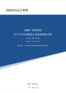 2019年中国展览行业发展现状分析