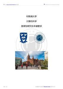 利物浦大学计算机科学授课型研究生申请要求