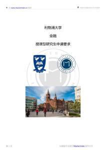 利物浦大学金融授课型研究生申请要求