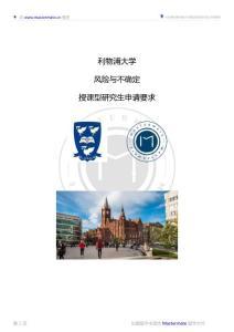利物浦大学风险与不确定授课型研究生申请要求
