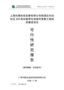 上海创寓科技发展有限公司杨浦区长白社区228街坊租赁住房城市更新工程可研报告