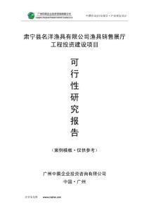 肃宁县名洋渔具有限公司渔具销售展厅工程可研报告