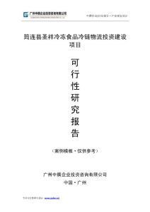 可研模板-筠连县圣祥冷冻食品冷链物流项目可行性报告