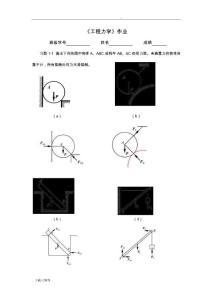 工程力学作业(1答案&#..