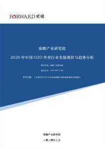 2020年中国O2O外卖行业发展现状与趋势分析