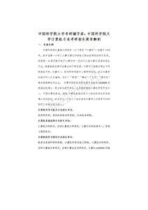 研路:中国科学院大学考研..