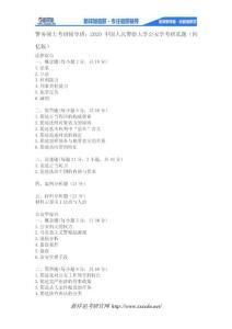 2020中国人民警察大学公安学考研真题(回忆版)
