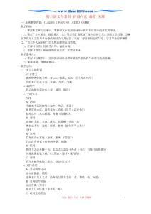 语文版初中语文教案-与妻书