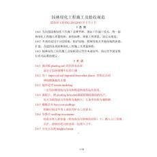 cjj82-2012年_园林绿化工程施工与验收规范