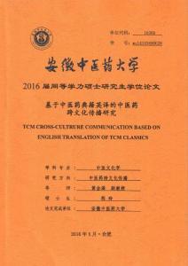 基于中医药典籍英译的中医药跨文化传播研究