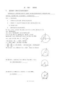 九年级数学上册圆专题辅助..