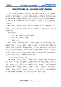 2018年上海戏剧学院艺术教育考研成功经验贴