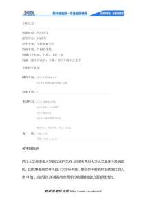 2020四川大学日语语言文学考研招生专业目录