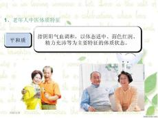 中医体质辨识与健康指导ppt参考幻灯片