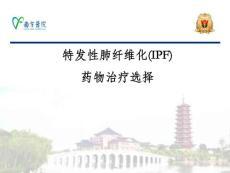 特发性肺纤维化(ipf) 药物治疗选择ppt课件