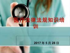 医疗人员法律法规知识培训最新版