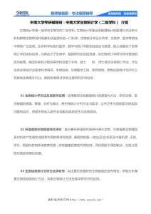 中南大学生物统计学(二级学科) 介绍