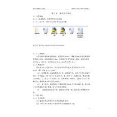 土木工程毕业设计(论文)-郑州人文学院3#学生公寓楼设计