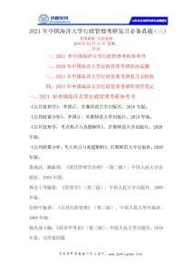 2021年中国海洋大学行政管理考研复习必备真题(三)