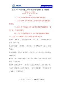 2021年中国海洋大学行政管理考研真题及解析