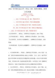 2021年中国石油大学(华东)MPA考研分数线、重难点及真题
