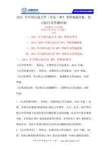 2021年中国石油大学(华东)MPA考研真题合集、复习技巧及答题经验