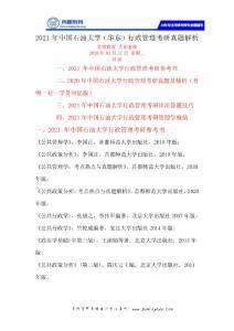 2021年中国石油大学(华东)行政管理考研真题解析