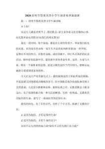 2020清明节祭奠英烈小学生演讲稿5篇最新