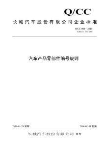 标准QCC 008-2010汽车产品零部件编号规则