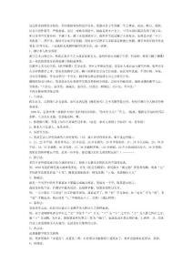 姓名学简易了解(9),姓名..
