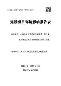 山东永能生物热电至胡阳镇、薛庄镇、经济开发区蒸汽管网项目(供热、供暖)环评报告表
