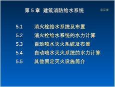 建筑室内消防给水系统(一级注册消防工程师知识点) ppt课件
