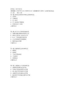 2020春中国医科大学《系统解剖学(本科)》在线作业(答案)