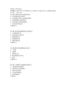 2020春中国医科大学《病理学(中专起点大专)》在线作业(答案)