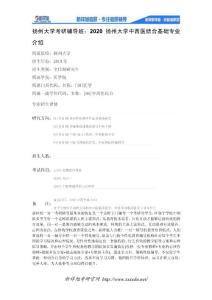 扬州大学考研辅导班:2020扬州大学中西医结合基础专业介绍