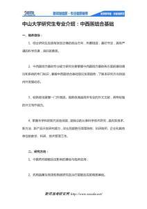 中山大学研究生专业介绍:中西医结合基础