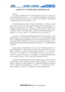 上海大学2021年计算机与软件工程考研专业介绍