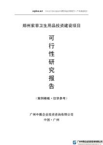 广州中撰咨询-郑州索菲卫生用品项目可行性报告