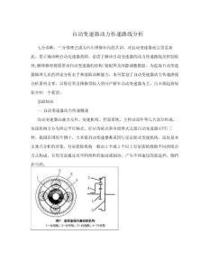自動變速器動力傳遞路線分析.doc