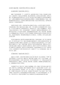 武汉解封2020致敬一线战役英雄心得体会范文精选5篇