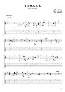 J Chamley《友谊地久天长Auld Lang Syne》吉他独奏谱