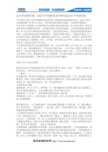 2020年中国财政科学研究院会计学考研经验