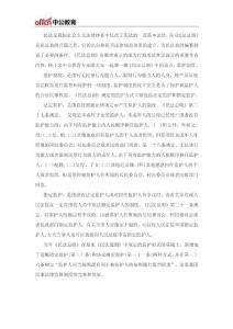"""行測常識判斷考點:國泰""""民""""安"""