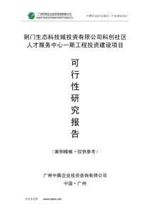荆门生态科技城投资有限公司科创社区人才服务中心一期工程可研报告