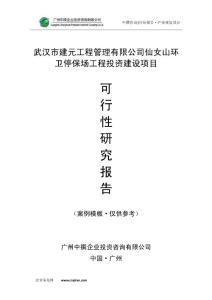 武汉市建元工程管理有限公司仙女山环卫停保场工程可研报告