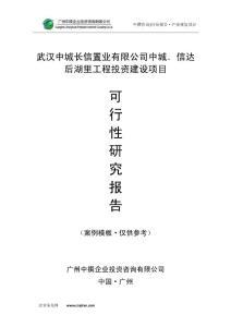 武汉中城长信置业有限公司中城.信达后湖里工程可研报告