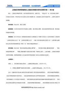 上海音乐学院硕士研究生导师介绍——李小诺